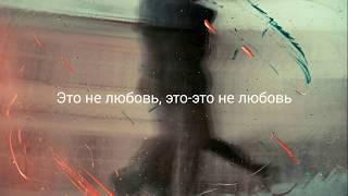 Jandro - Это не любовь (Lyrics)