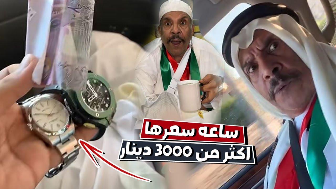 فهد العرادي ساعه بوطلال الي سعرها ثلاث الاف دينار راحت