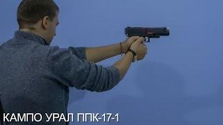 Кампо Урал ППК 17 1 PCP 5.5 мм