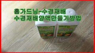 수경재배양액만들기 방법-홈가드닝수경재배해보기