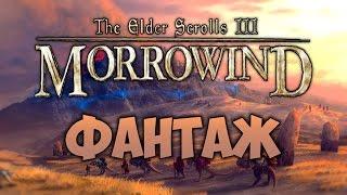 TES III: MORROWIND - ФАНТАЖ - Manemag