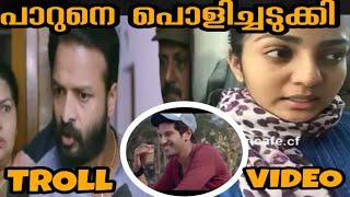 പറുക്കുട്ടി നീ എന്ത ഇങ്ങനെ | Parvathy Facebook Live Troll | Malayalam Troll
