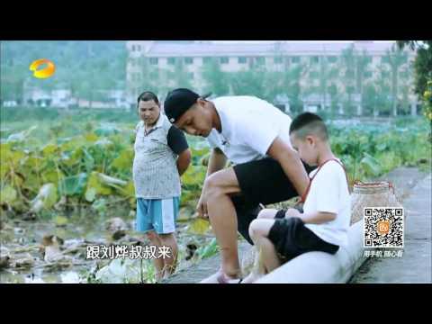 《爸爸去哪儿3》看点: 刘烨小公举上线萌萌哒 Dad, Where Are We Going 3 10/16 Recap: Princess Liu Ye【湖南卫视官方版】