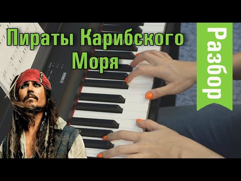 Видеоурок пираты карибского моря на фортепиано