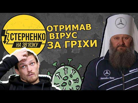 Настоятель Лаври Паша-мерседес з РПЦ намолив собі коронавірус – СТЕРНЕНКО НА ЗВ'ЯЗКУ