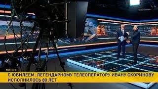 Легендарному телеоператору Ивану Скоринову исполнилось 80 лет