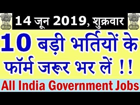 14 जून 2019 की 10 बड़ी भर्तियां #220 || Latest Government Jobs 2019