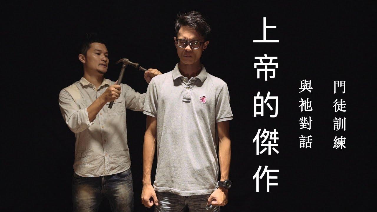 上帝的杰作 |God's Chisel (中文版) |與上帝對話 | 門徒訓練啟發性短片
