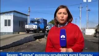 Бишкек ЂЂЂТазалыкЂЂЂ ишканасы натыйжалуу иштей баштады