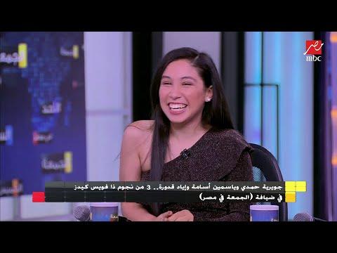 """جويرية حمدي تغني """"لقيت الطبطبة"""" لـ حسين الجسمي"""