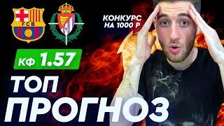 БАРСЕЛОНА ВАЛЬЯДОЛИД СТАВКА 150к Кэф 1 57 Артур Романов