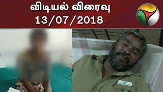 Vidiyal Viraivu | 13-07-2018 | Puthiya Thalaimurai TV