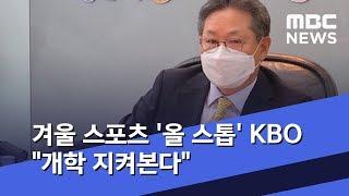 """겨울 스포츠 '올 스톱' KBO """"개학 지켜본다"""" (2…"""