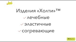 """Изделия из шерсти """"Холти"""""""