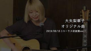 「モクベンうた3」第2回の中で披露した、 大矢梨華子本人が作詞作曲をしたオリジナル楽曲です!未完成版! 曲のフルバージョンはライブイベン...