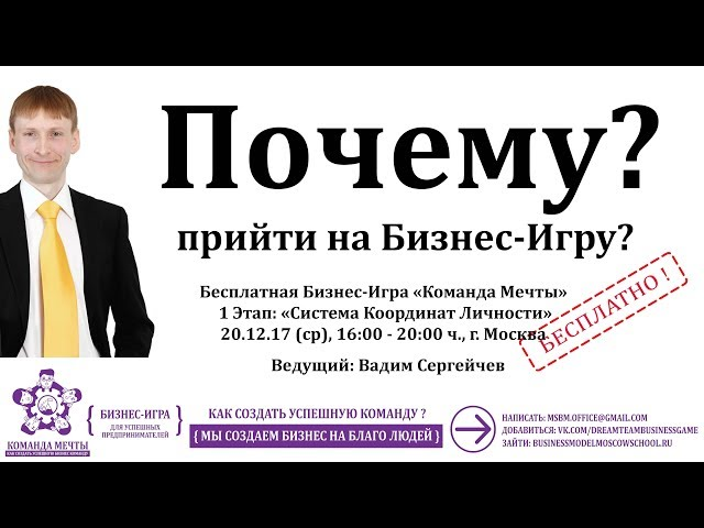 ПОЧЕМУ ВАМ НУЖНО ПРИЙТИ НА ИГРУ ? - 1.0 - БИЗНЕС-ИГРА КОМАНДА МЕЧТЫ - DREAMTEAMGAME