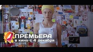 Звезда (2014) HD трейлер | премьера 4 декабря