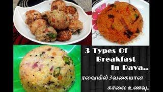 ரவையில் 3 காலை உணவு  l 3 Types Of Instant Breakfast Recipes In Rava l Semolina Recipe l Sooji Recipe