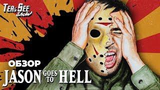 Обзор на фильм Джейсон отправляется в Ад Последняя пятница (Jason Goes To Hell The Final Friday)