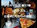 【ソロキャンプ】ソロキャンプ 第37幕 2017.6.9