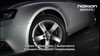 Обзор зимней шины Nokian Hakkapeliitta 7(Обзор зимней шины Nokian Hakkapeliitta 7., 2013-09-08T09:44:32.000Z)