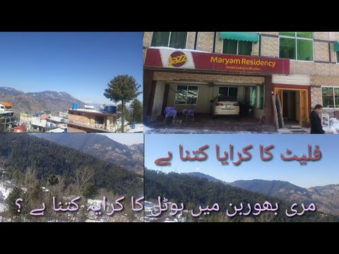 Murree Hotel Room Rent| Bhurban Hotel Murree Pakistan