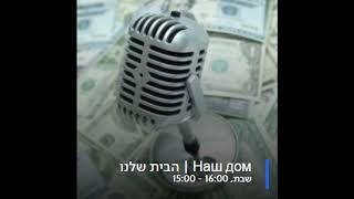 Знания и обучение. Передача на радио РЭКА 05.09.19. Н. Фридман в гостях у А. Бреннер