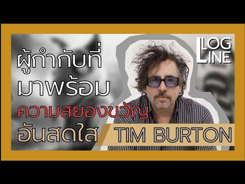 Photo of ทิม เบอร์ตัน ภาพยนตร์ – Tim Burton ผู้กำกับที่มาพร้อมความสยองขวัญอันสดใส [Log Line]