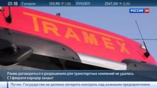 Россия и Польша не могут договориться о грузоперевозках(, 2016-02-02T04:01:08.000Z)