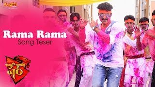 Rama Rama Song Teaser | Sher | Kalyan Ram | Sonal Chauhan | S.S.Thaman