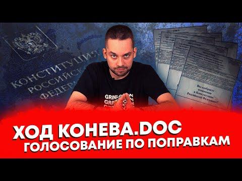 Голосование по поправкам (Ход Конева.Doc)