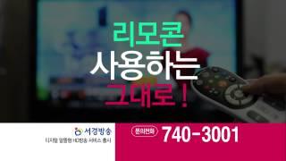 케이블TV 8VSB전환 -서경방송  디지털알뜰형HD방송