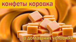 домашние конфеты от канала Свой Среди Своих Кулинария Готовим вместе