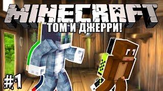 Minecraft: Том и Джерри! #1 - Начало пакостей!