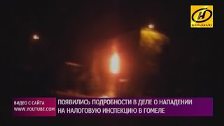 Анархисты взяли на себя ответственность за повреждение здания налоговой инспекции в Гомеле