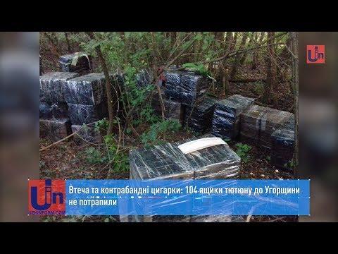 Втеча та контрабандні цигарки: 104 ящики тютюну до Угорщини не потрапили
