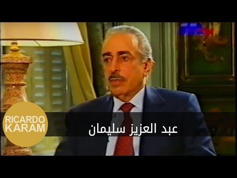 Maraya - Abdul Aziz Suleiman | مرايا - عبد العزيز سليمان
