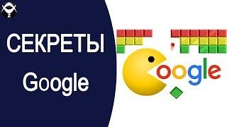 ✅#1 ПРИКОЛЬНЫЕ СЕКРЕТЫ #Google.  #ЛАЙФХАКИ ГУГЛ.