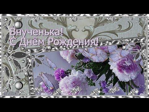 ЛЮБИМУЮ ВНУЧКУ С ДНЕМ РОЖДЕНИЯ!