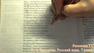Peremena TV Русский язык, Быстрова, № 223