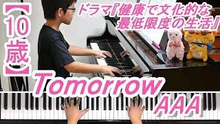 【10歳】Tomorrow/AAA/ドラマ『健康で文化的な最低限度の生活』主題歌