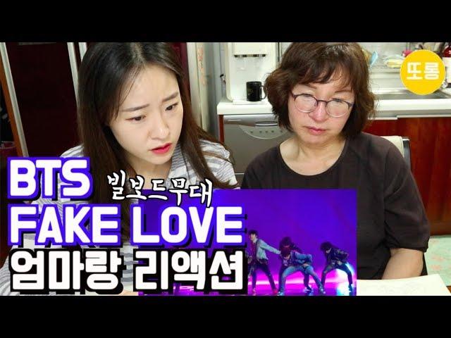 Bts Fake Love Bts Fake Love Reaction With Mom