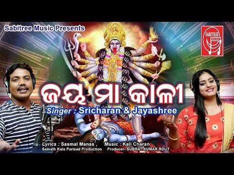 JAY MAA KALI || Maa Kali Odia Bhajan || Sricharan & Jayashree || Sasmal Manas || Sabitree Music