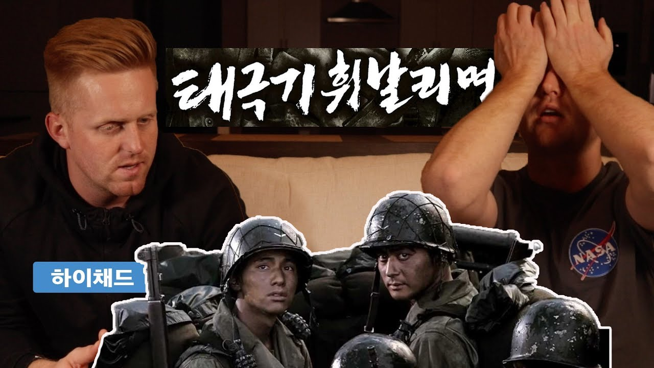 태극기 휘날리며 해외반응!! 한국 영화를 처음 본 외국인!