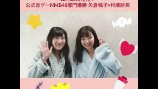 公式音ゲーNMB48部門優勝 矢倉楓子×村瀬紗英メッセージ FLASHスペシャル...
