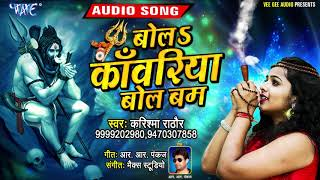 #Karishma_Rathore का ये गाना पुरे देवघर में धूम मचा रहा है -Bola Kanwariya Bol Bam - Hit Kanwar Geet