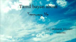 Tamil bayan about temporary life by Mubarak Moulavi Srilanka