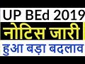 UP BED 2019 Application Form - हुआ बड़ा बदलाव Notification Released Date BEd Entrance Exam