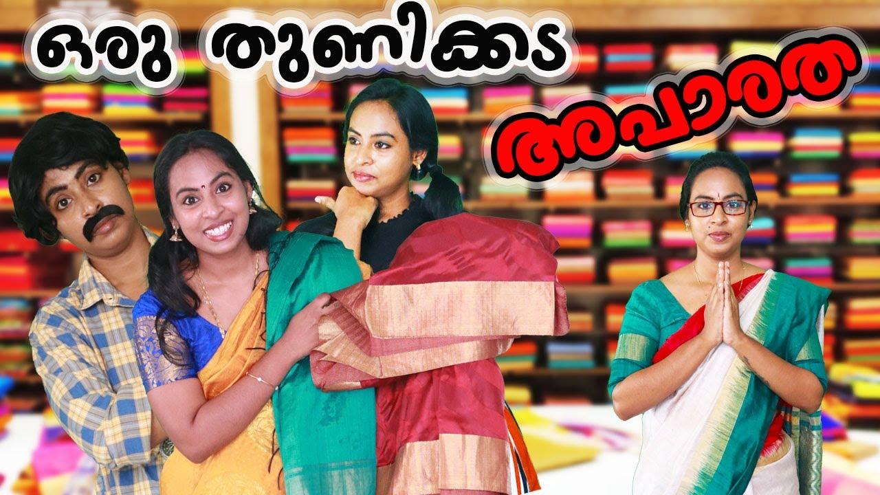 ഒരു തുണിക്കട അപാരത | Oru Textiles Aparatha | Simply Silly Things