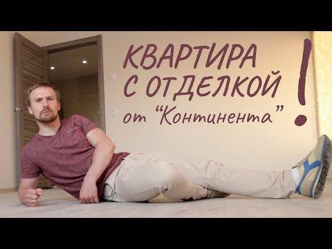 """Квартира с готовой отделкой от строительной компании """"Континент""""!"""